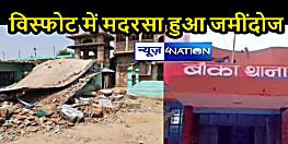 BIHAR NEWS: हादसा या साजिश! तेज धमाके के बाद भरभराकर गिरा मदरसा, महिलाओं ने दी पुलिस को जानकारी