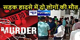 BIHAR NEWS: एनएच पर दिखा रफ्तार का कहर, वैन और बाइक की टक्कर में 2 लोगों की मौत, गांव में मातम