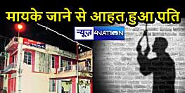 JHARKHAND NEWS: पत्नी का मायके जाना गुजरा नागवार, नाराज पति ने किया कुछ ऐसा कि उड़े सबके होश
