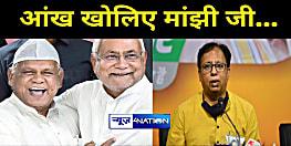 अब BJP ने 'मांझी' की खोली पोल, कहा-अनुकंपा पर राजनीति टिकी है और आईना दिखाने पर हाय-हाय करते हैं...