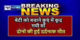 BIHAR NEWS : बेटी को बचाने कुएं में कूद गयी माँ, गहरे पानी में डूबकर दोनों की हुई दर्दनाक मौत