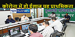 JHARKHAND NEWS: सीएम ने किया आईसीयू वार्ड और पाइपलाइन आधारित ऑक्सीजन युक्त बेड का किया ऑनलाइन उद्घाटन
