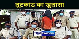BIHAR NEWS : डीएमसीएच परिसर में हुई लूट का पुलिस ने किया खुलासा, कैश के साथ एक गिरफ्तार