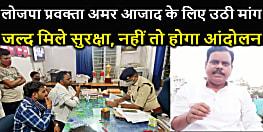 लोजपा प्रवक्ता अमर आजाद पर जानलेवा हमले के बाद संजय पासवान की दो टूक, मिले सुरक्षा, नहीं तो होगा आंदोलन...
