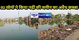 BIHAR NEWS: खरनय नदी को अतिक्रमण मुक्त कराने का आदेश जारी, नवगछिया एसडीओ ने कई लोगों पर कार्रवाई करने का दिया निर्देश