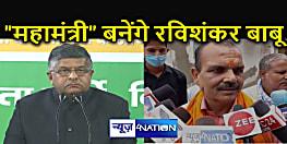 रविशंकर प्रसाद 'मंत्री' पद से हटे तो क्या हुआ, प्रमोशन पाकर 'महामंत्री' बनेंगे! BJP दफ्तर में बोले भाजपा विधायक...