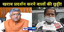 रविशंकर प्रसाद का परफॉरमेंस रहा खराब! BJP सांसद बोले- खराब प्रदर्शन करने वाले 'मंत्रियों' को चेंज किया गया