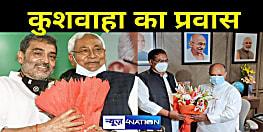 RCP सिंह बने मंत्री तो 'कुशवाहा' चले प्रवास परः 10 जुलाई से जिलों के दौरे पर निकलेंगे, इन गतिविधियों में होंगे शामिल