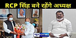 केंद्रीय मंत्री RCP सिंह बने रहेंगे JDU राष्ट्रीय अध्यक्ष! उमेश कुशवाहा बोले- जेडीयू में अध्यक्ष पद का कोई वैकेंसी नहीं...3 सालों तक पद पर रहेंगे