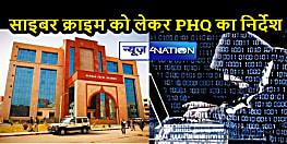 BIHAR POLICE: साइबर अपराध पर नकेल कसने की तैयारी, DGP ने दिए निर्देश, कहा- FIR दर्ज करने में ना हो आनाकानी