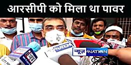 केन्द्रीय मंत्रिमंडल में सीटों के फार्मूले पर बोले उपेन्द्र कुशवाहा, कहा इसके लिए आरसीपी सिंह को अधिकृत किया गया था