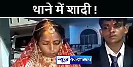 BIHAR NEWS : लफंगों के डर से दूल्हे-दूल्हन की थाने में हुई शादी, नवदम्पत्ति को पुलिसकर्मियों ने दी विदाई
