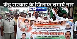 BIHAR NEWS: महंगाई के खिलाफ हल्लाबोल, कांग्रेस के नेताओं, कार्यकर्ताओं ने थाली बजाकर किया प्रदर्शन