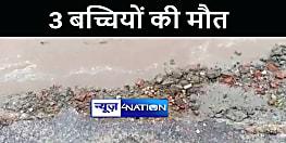 BIHAR NEWS : बाढ़ के पानी में डूबने से तीन सगी बहनों की मौत, परिजनों में मचा कोहराम