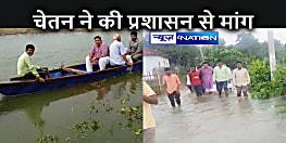 BIHAR NEWS: डुमरी कटसरी मे गंडक नदी ने मचाई तबाही, विधायक चेतन आनंद ने नाव से बाढ़ पीड़ितों से की मुलाकात