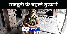 BIHAR NEWS : मजदूरी का लालच देकर शख्स ने किया महिला से दुष्कर्म, आरोपी की तलाश में जुटी पुलिस
