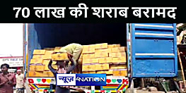 BIHAR NEWS : पुलिस को मिली बड़ी कामयाबी, कंटेनर से बरामद किये 70 लाख रूपये के विदेशी शराब