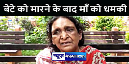 BHAGALPUR NEWS : बेटे को मारने के बाद खुलेआम घूम रहे आरोपी, माँ को मिल रही है केस उठाने की धमकी