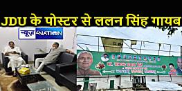 जदयू में दो फाड़ : सामने आ गया आरसीपी - ललन सिंह का मतभेद, पार्टी कार्यालय में लगे पोस्टर से राष्ट्रीय अध्यक्ष की तस्वीर गायब