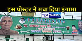 इस पोस्टर ने जदयू में ला दिया राजनीतिक भूचाल, दफ्तर के बाहर पोस्टर लगानेवाले अभय कुशवाहा का नपना तय