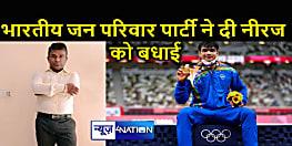 गोल्डन ब्वाय नीरज चोपड़ा को भारतीय जन परिवार पार्टी ने बधाई, कहा – इस प्रदर्शन से भारतीय खेलों को मिलेगी नई ऊंचाई