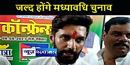 आशीर्वाद यात्रा के दौरान शिवहर पहुंचे चिराग पासवान, कहा बिहार में जल्द होंगे मध्यवाधि चुनाव