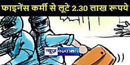 MOTIHARI NEWS : फाइनेंस कंपनी के कर्मी से अपराधियों ने लूटे 2.30 लाख रूपये, जांच में जुटी पुलिस