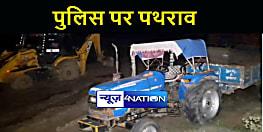 BIHAR NEWS : छापेमारी करने गयी पुलिस पर बालू के धंधेबाजों ने किया पथराव, जान बचाकर भागे पुलिसकर्मी