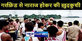 BIHAR NEWS : गर्लफ्रेंड से विवाद के बाद युवक ने नदी में लगायी छलांग, शव की तलाश में जुटी पुलिस