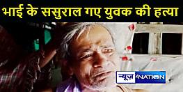DARBHANGA NEWS : भाई के ससुराल गए युवक की एसिड फेंककर हत्या, जांच में जुटी पुलिस