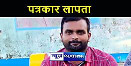 MOTIHARI NEWS : सन्दिग्ध परिस्थिति में पत्रकार लापता, परिजनों का रो रो कर बुरा हाल, पुलिस कार्रवाई में जुटी
