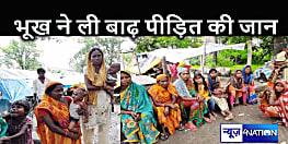 बाढ़ में ऊंचे स्थान पर शरण लेने के बाद भी बुजुर्ग की मौत, परिवार का आरोप - पानी नहीं भूख के कारण निकला दम, नहीं मिला कई दिनों से खाना