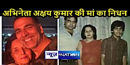 BOLLYWOOD NEWS: जन्मदिन से पहले फूट-फूट कर रोए अक्षय कुमार, लंबी बीमारी के बाद मां अरुणा भाटिया ने छोड़ा साथ