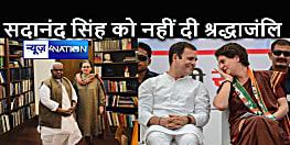 अनदेखी : बिहार के पूर्व प्रदेश अध्यक्ष के निधन पर श्रद्धांजलि देना भूल गया कांग्रेस का केंद्रीय नेतृत्व