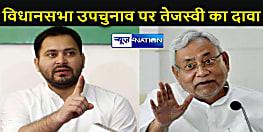बिहार विधानसभा उपचुनाव : दो सीटों पर उपचुनाव को लेकर सियासत गर्म, तेजस्वी ने दोनों पर ठोका दावा