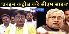 बिहटा में त्राहिमाम: BJP नेता ने CM नीतीश से की मांग, क्राइम कंट्रोल के लिए विशेष पुलिस अफसर करें तैनात
