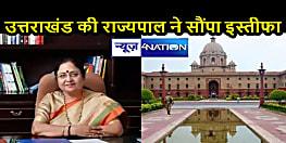 बड़ा सियासी उलटफेर: 2 मुख्यमंत्री के बाद अब राज्यपाल ने भी छोड़ी उत्तराखंड की गद्दी, महामहिम कौ सौंपा इस्तीफा...