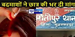 मुजफ्फरपुर: बदमाशों ने स्कूल में शिक्षिका और छात्राओं को बनाया बंधक, फिर एक छात्रा की मांग में भर दिया सिंदूर