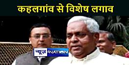 अपने राजनीतिक सफ़र में सदानंद सिंह ने एक बार भी नहीं बदली सीट, कहलगांव से 12 बार लड़े चुनाव, 9 बार हुई जीत