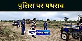 BIHAR NEWS : अवैध बालू खनन रोकने गई पुलिस पर बदमाशों ने किया पथराव, सौ से अधिक लोगों पर मुकदमा दर्ज