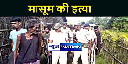 BIHAR NEWS : चोरी करते पकड़ाने के डर से बदमाश ने की मासूम की हत्या, घर में ही दफनाई लाश
