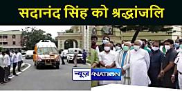 बिहार विधानसभा लाया गया पूर्व विधानसभा अध्यक्ष सदानंद सिंह का पार्थिव शरीर, सीएम सहित कई नेताओं ने दी श्रद्धांजलि