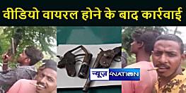 BIHAR NEWS : पिस्टल लहराने का वीडियो वायरल होने के बाद पुलिस ने की कार्रवाई, तीन युवकों को हथियार के साथ किया गिरफ्तार