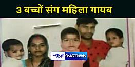 गया में महिला तीन बच्चों के साथ लापता, पति ने थाने में दिया आवेदन
