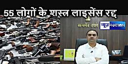 हथियारों का सत्यापन नहीं कराने वाले 55 लोगों की आर्म्स लाइसेंस निलंबित : डीएम