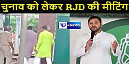 उपचुनाव की तैयारियों को लेकर राजद ने राबड़ी आवास पर बुलाई मीटिंग, बड़े नेताओं के साथ विधायक भी हो रहे शामिल