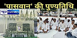 दिल्ली में रामविलास पासवान की पहली पुण्य तिथि,12 जनपथ में शुरू हुआ कार्यक्रम