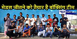 बिहार राज्य स्तरीय बॉक्सिंग प्रतियोगिता के लिए सारण जिला से भागलपुर को रवाना, 9-11 अक्टूबर के बीच होगा मुकाबला