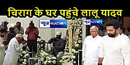 रामविलास पासवान की पहली पुण्यतिथिः दिल्ली में चिराग के घर पहुंचे राजद सुप्रीमो लालू यादव, राहुल गांधी सहित तमाम दिग्गज नेता, दी श्रद्धांजलि