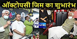 पटना में ऑक्टोपसी जिम का शुभारंभ, स्वास्थ्य मंत्री ने कहा- शरीर की मजबूती के लिए जिम आवश्यक